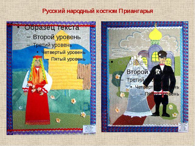 Русский народный костюм Приангарья