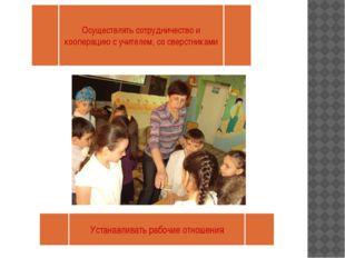 Осуществлять сотрудничество и кооперацию с учителем, со сверстниками Устанавл