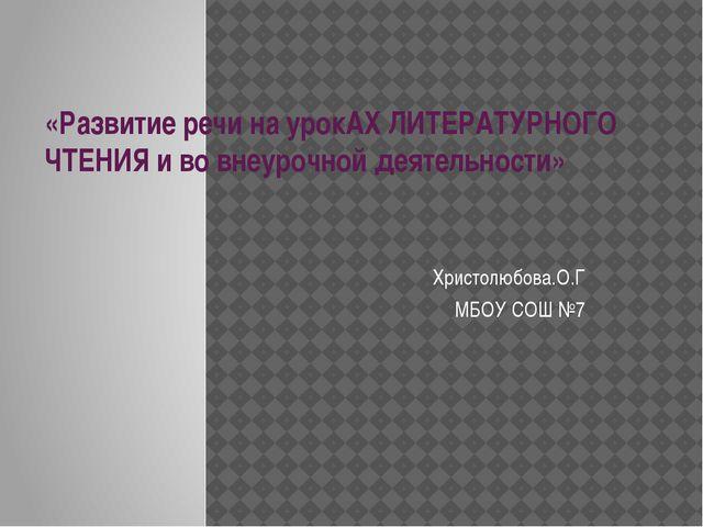«Развитие речи на урокАХ ЛИТЕРАТУРНОГО ЧТЕНИЯ и во внеурочной деятельности» Х...