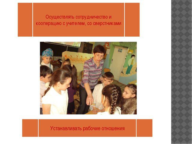 Осуществлять сотрудничество и кооперацию с учителем, со сверстниками Устанавл...