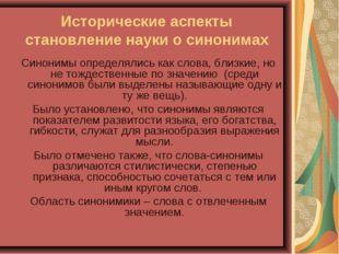Исторические аспекты становление науки о синонимах Синонимы определялись как