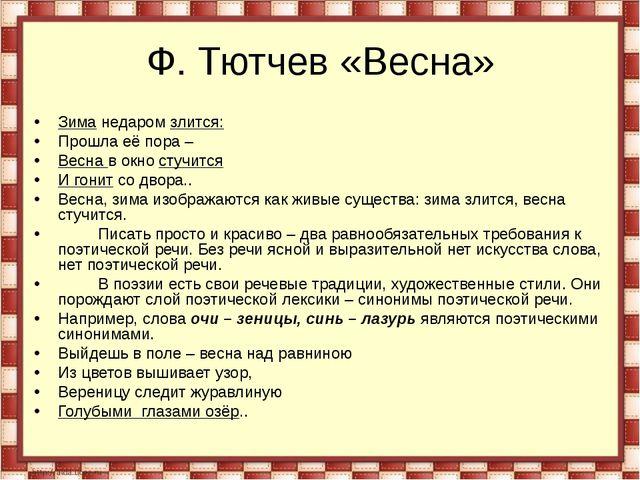 Ф. Тютчев «Весна» Зима недаром злится: Прошла её пора – Весна в окно стучится...