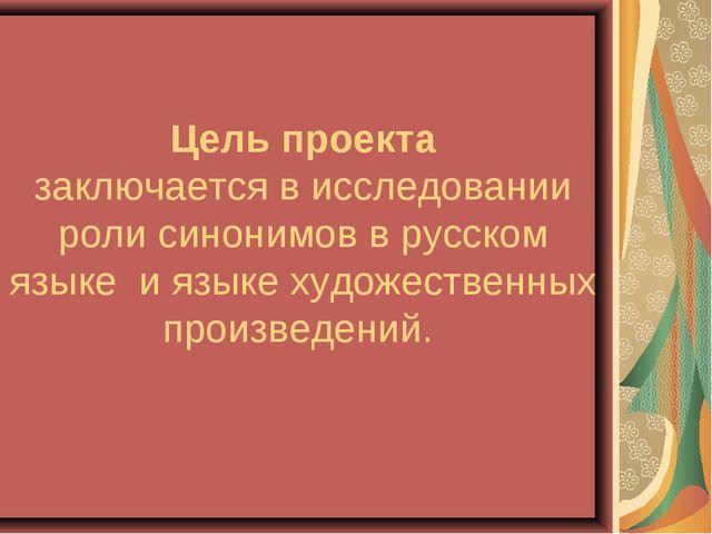 Цель проекта заключается в исследовании роли синонимов в русском языке и язык...