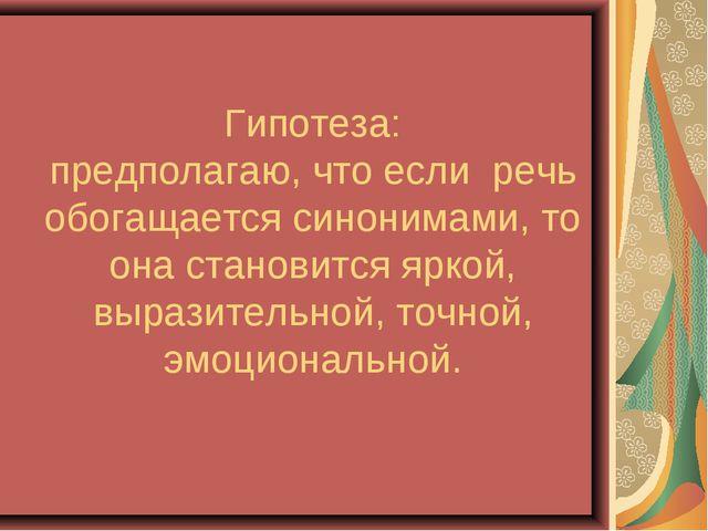 Гипотеза: предполагаю, что если речь обогащается синонимами, то она становитс...