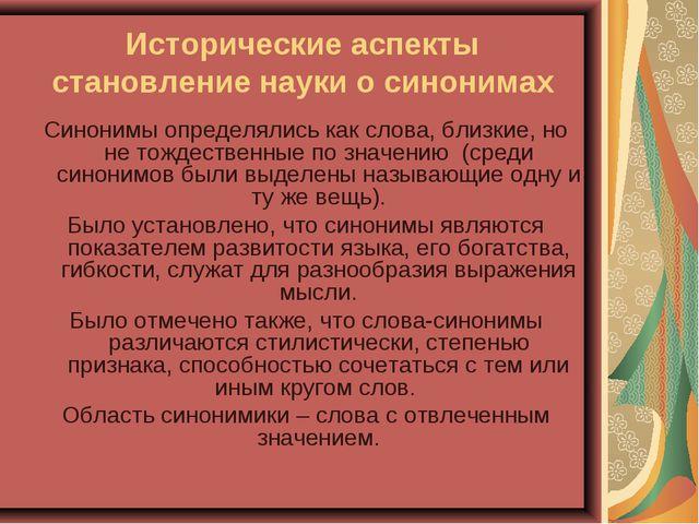 Исторические аспекты становление науки о синонимах Синонимы определялись как...