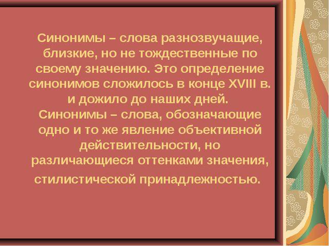 Синонимы – слова разнозвучащие, близкие, но не тождественные по своему значен...