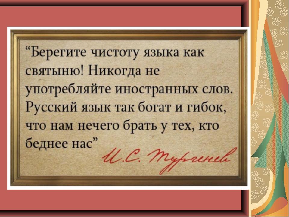 Презентация на тему:  о великий, могучий русский язык!