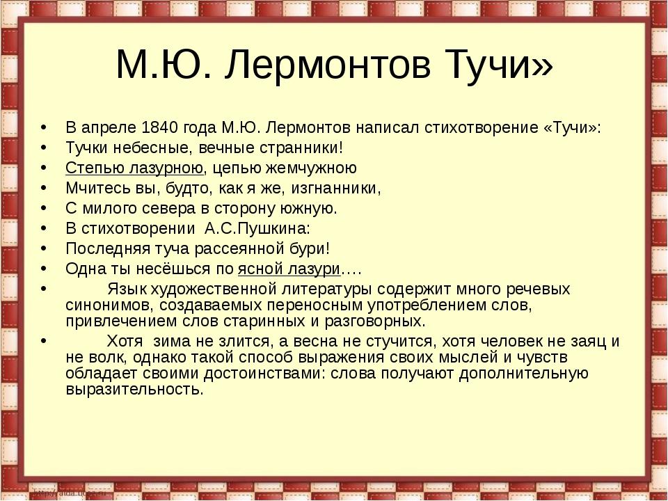 М.Ю. Лермонтов Тучи» В апреле 1840 года М.Ю. Лермонтов написал стихотворение...