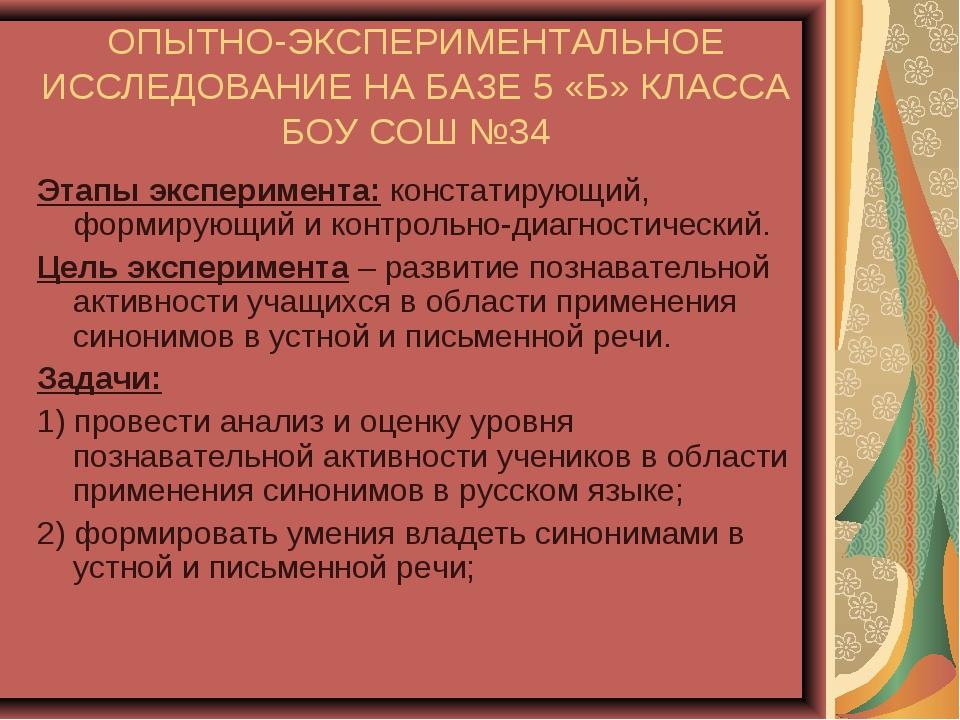 ОПЫТНО-ЭКСПЕРИМЕНТАЛЬНОЕ ИССЛЕДОВАНИЕ НА БАЗЕ 5 «Б» КЛАССА БОУ СОШ №34 Этапы...