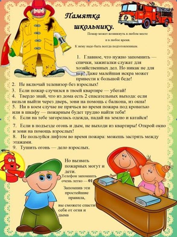 C:\Users\fgh\Desktop\Pamitka_Shkolniku.jpg