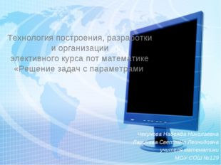 Технология построения, разработки и организации элективного курса пот матема