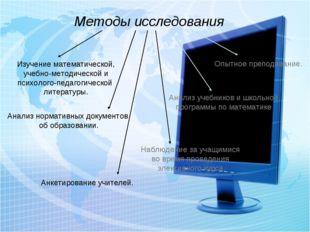 Изучение математической, учебно-методической и психолого-педагогической литер