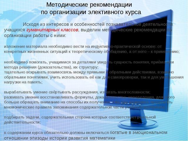 Методические рекомендации по организации элективного курса  Исходя из инт...