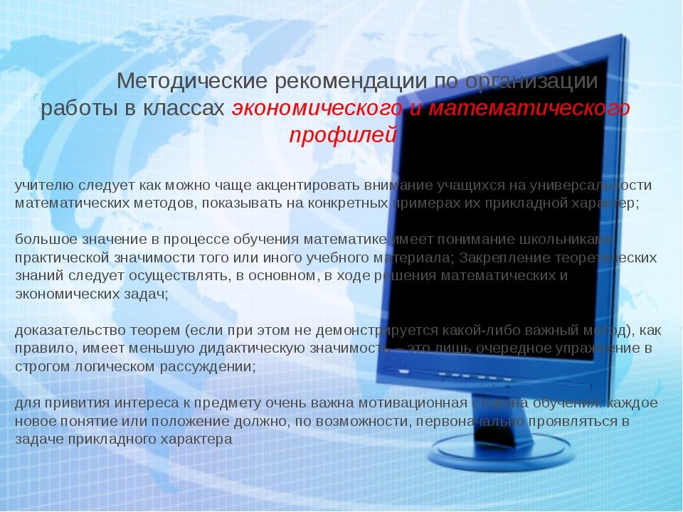 Методические рекомендации по организации работы в классах экономического и м...