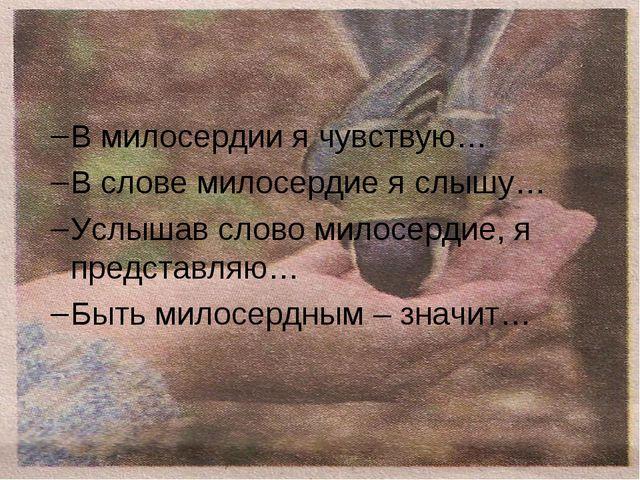 В милосердии я чувствую… В слове милосердие я слышу… Услышав слово милосердие...