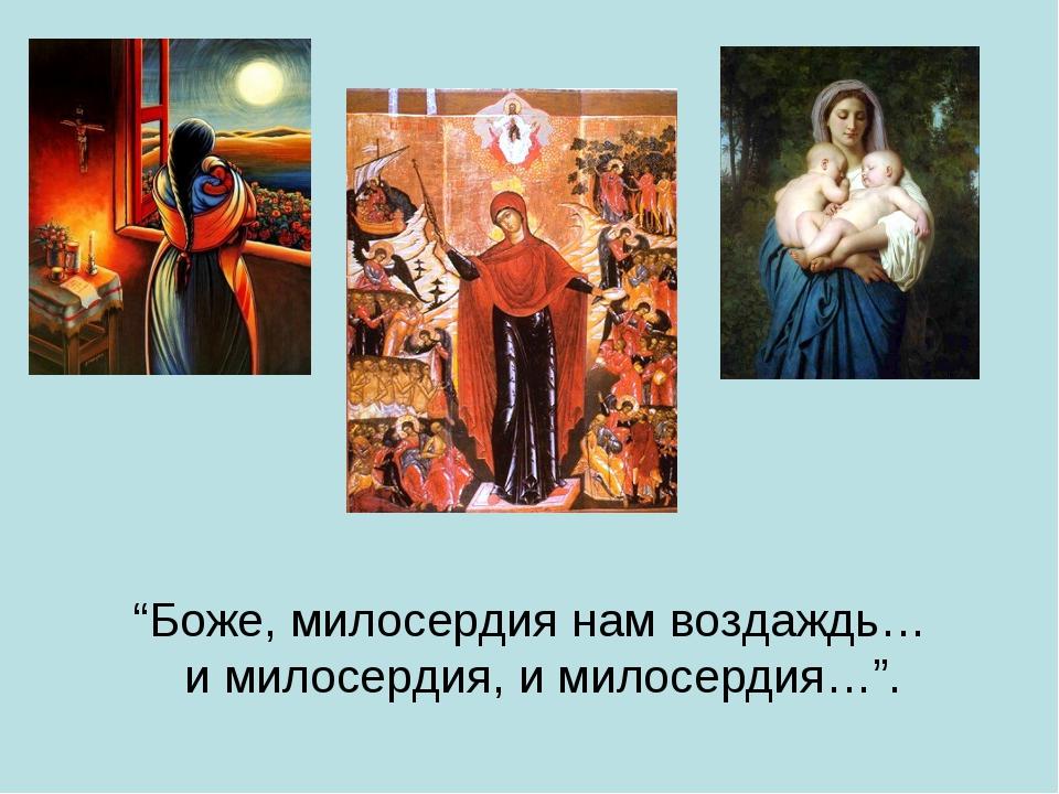 """""""Боже, милосердия нам воздаждь… и милосердия, и милосердия…""""."""