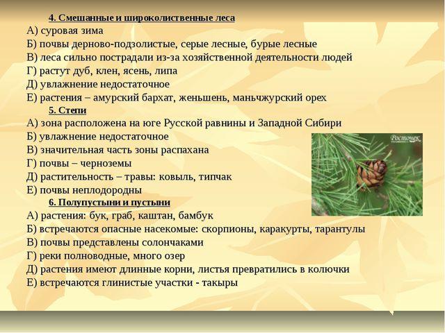 4. Смешанные и широколиственные леса А) суровая зима Б) почвы дерново-подзоли...