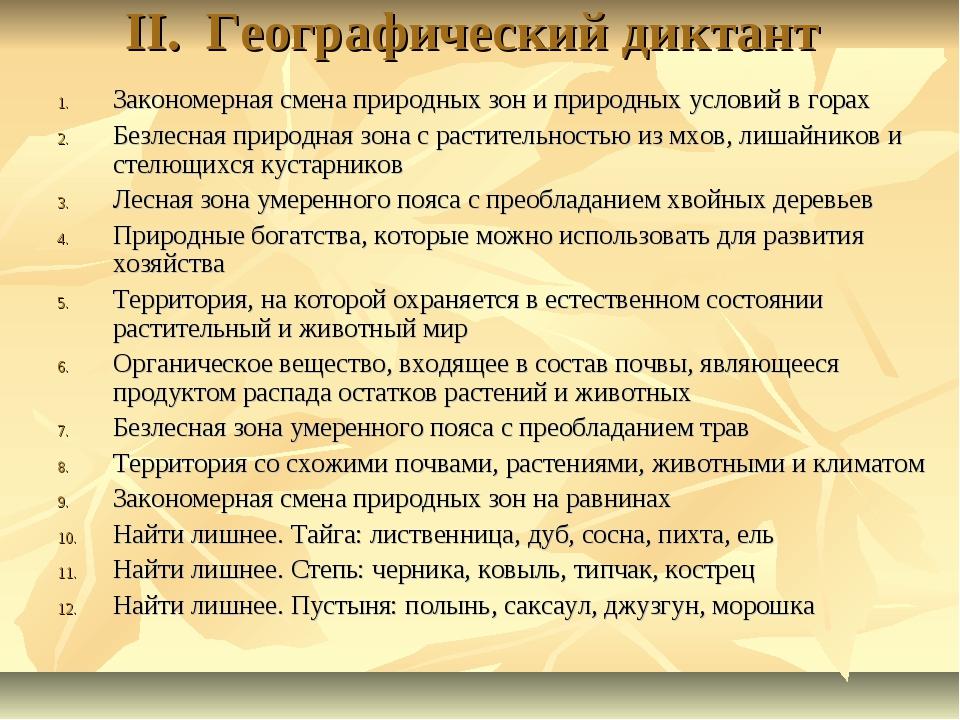 II. Географический диктант Закономерная смена природных зон и природных услов...