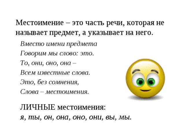 Местоимение – это часть речи, которая не называет предмет, а указывает на нег...