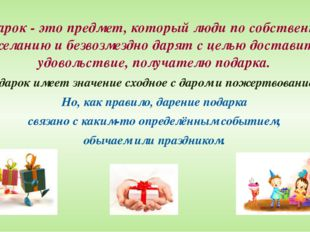 Подарок - это предмет, который люди по собственному желанию и безвозмездно да