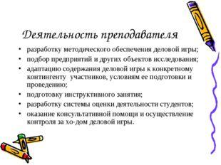 Деятельность преподавателя разработку методического обеспечения деловой игры;