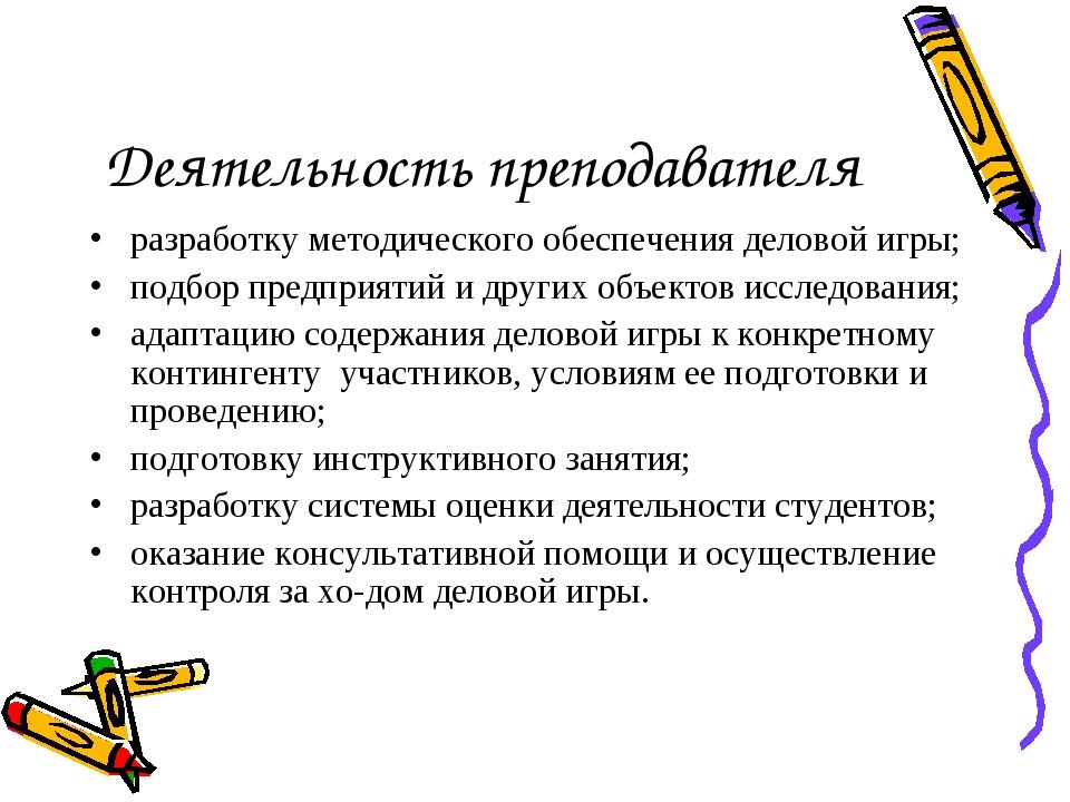Деятельность преподавателя разработку методического обеспечения деловой игры;...