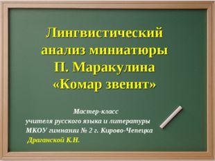 Лингвистический анализ миниатюры П. Маракулина «Комар звенит» Мастер-класс уч