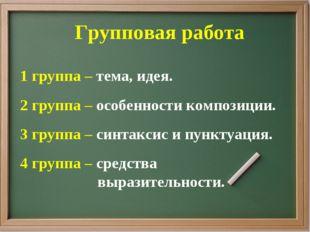1 группа – тема, идея. 2 группа – особенности композиции. 3 группа – синтакси