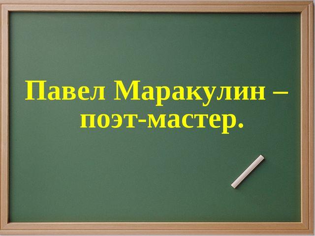Павел Маракулин – поэт-мастер.
