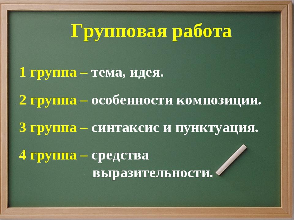 1 группа – тема, идея. 2 группа – особенности композиции. 3 группа – синтакси...