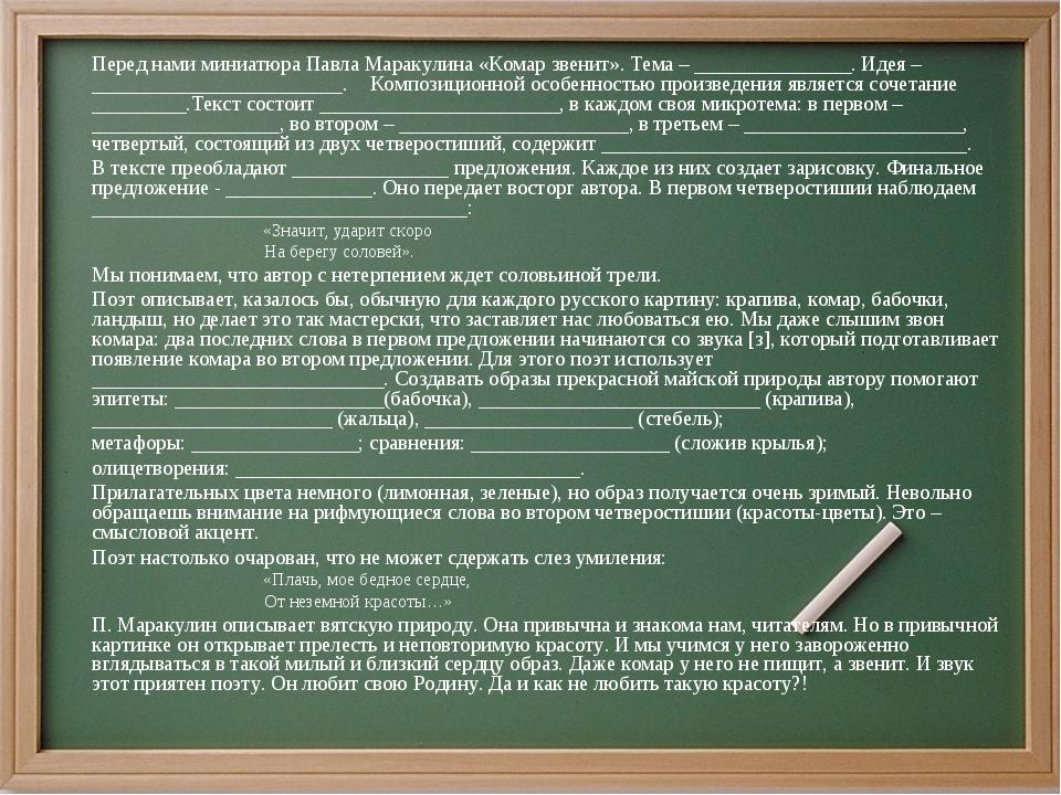 Перед нами миниатюра Павла Маракулина «Комар звенит». Тема – _______________...