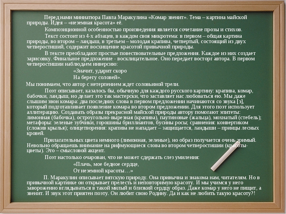 Перед нами миниатюра Павла Маракулина «Комар звенит». Тема – картина майско...