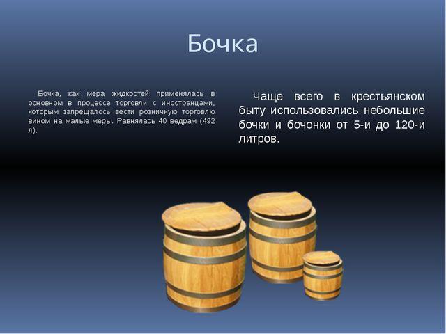 Бочка Бочка, как мера жидкостей применялась в основном в процессе торговли с...