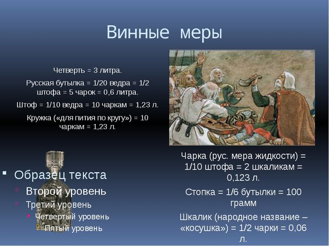 Винные меры Четверть = 3 литра. Русская бутылка = 1/20 ведра = 1/2 штофа = 5...