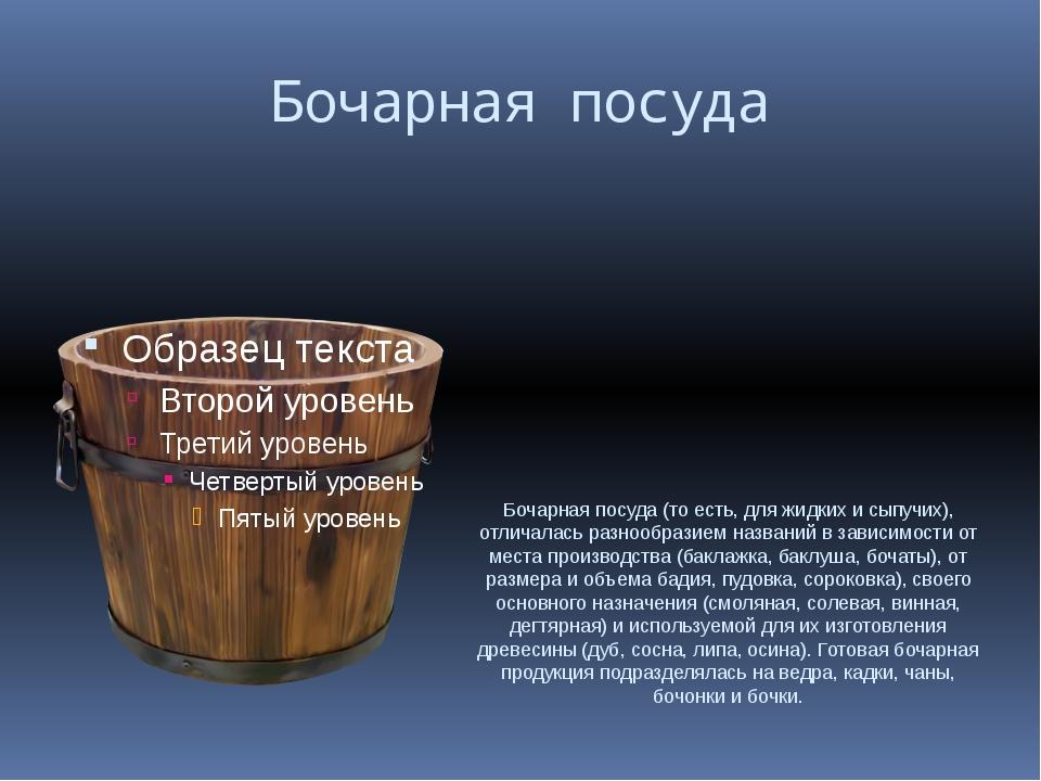Бочарная посуда Бочарная посуда (то есть, для жидких и сыпучих), отличалась р...