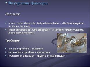 Внутренние факторы Религия «Lord helps those who helps themselves» - «На бога