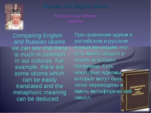 Russian and English idioms. Comparing English and Russian idioms we can see t