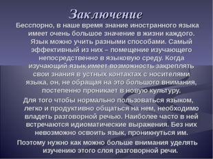Заключение Бесспорно, в наше время знание иностранного языка имеет очень боль