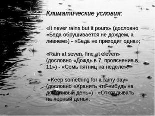 Климатические условия: «It never rains but it pours» (дословно «Беда обрушива