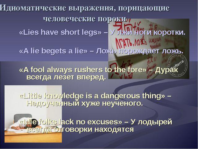Идиоматические выражения, порицающие человеческие пороки «Lies have short leg...