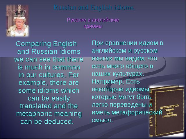 Russian and English idioms. Comparing English and Russian idioms we can see t...