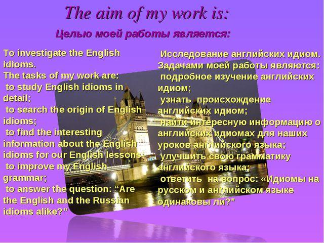 The aim of my work is: Целью моей работы является: To investigate the English...