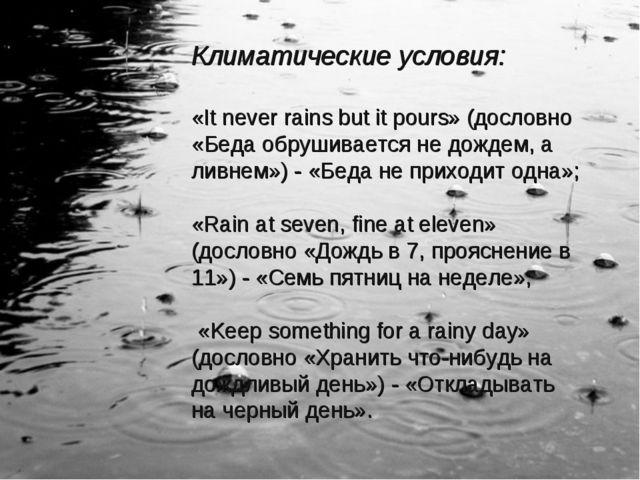 Климатические условия: «It never rains but it pours» (дословно «Беда обрушива...