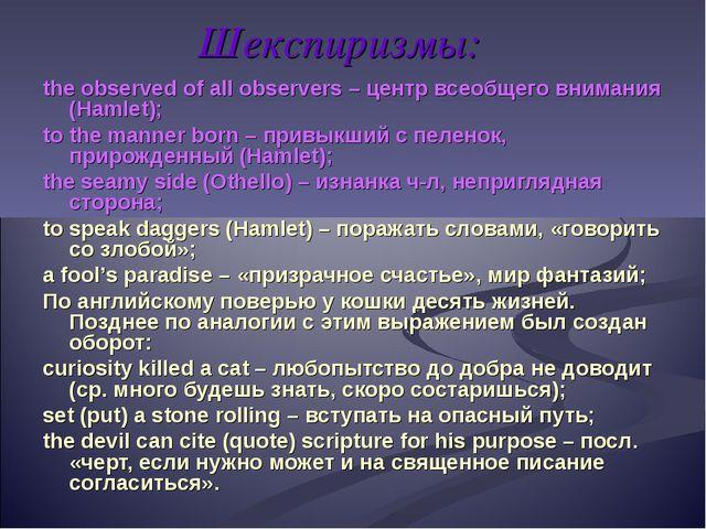 Шекспиризмы: the observed of all observers – центр всеобщего внимания (Hamlet...