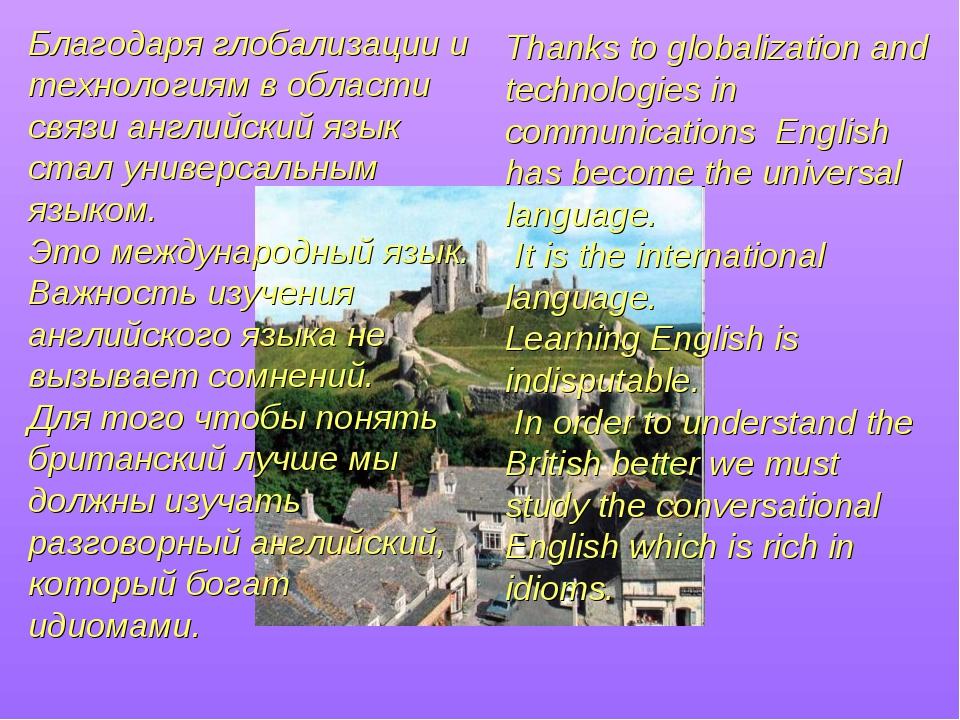 Благодаря глобализации и технологиям в области связи английский язык стал уни...