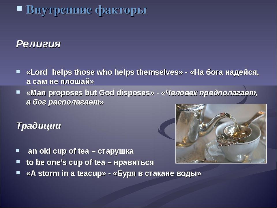 Внутренние факторы Религия «Lord helps those who helps themselves» - «На бога...