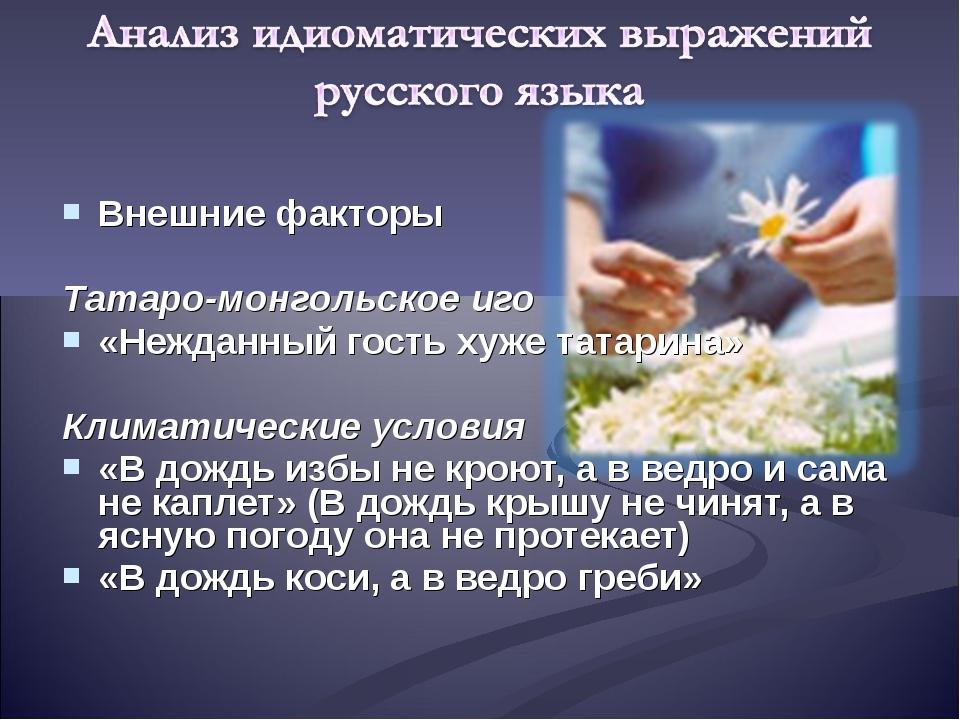 Внешние факторы Татаро-монгольское иго «Нежданный гость хуже татарина» Климат...