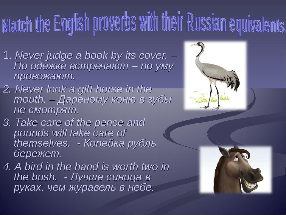 1. Never judge a book by its cover. – По одежке встречают – по уму провожают....