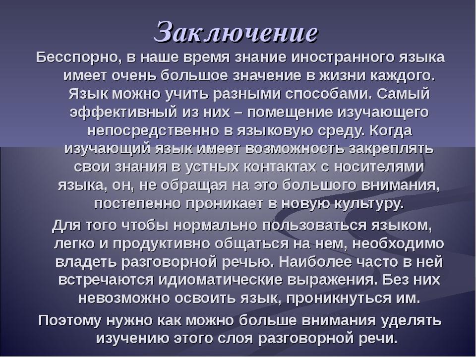 Заключение Бесспорно, в наше время знание иностранного языка имеет очень боль...
