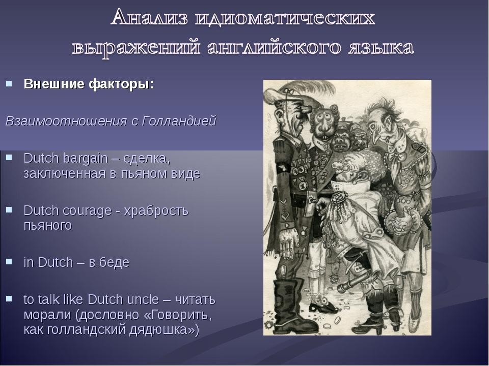 Внешние факторы: Взаимоотношения с Голландией Dutch bargain – сделка, заключе...